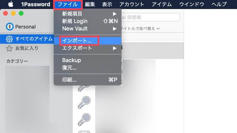 インポート選択画面