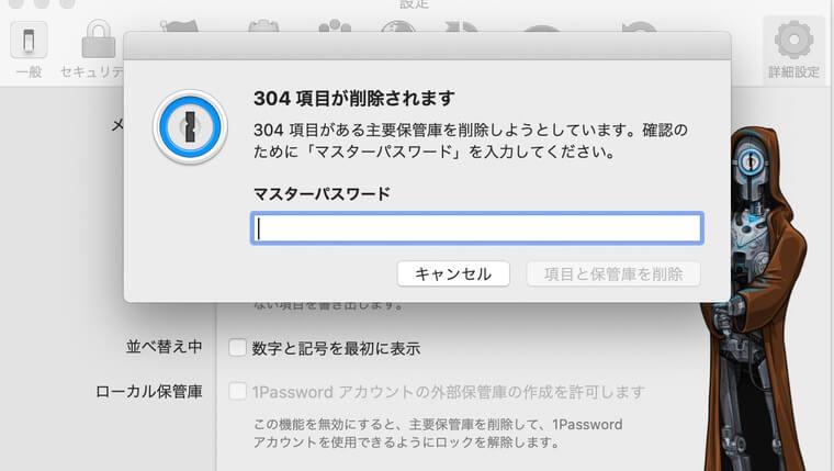 マスターパスワードの入力画面
