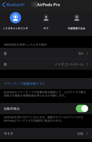 AirPods Proの設定画面