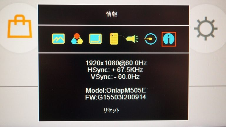 On-Lap M505Eの接続情報