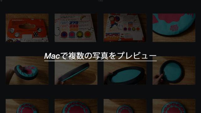 Macで複数の写真をプレビュー