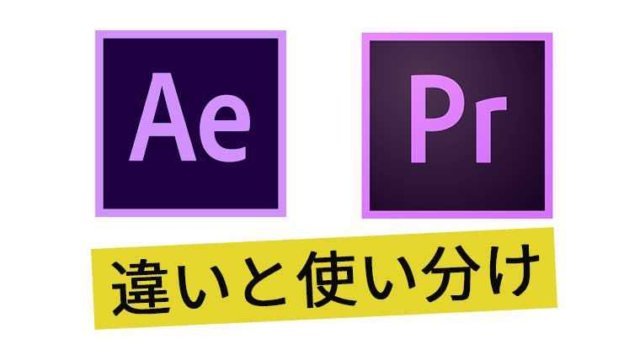 After EffectsとPremiereの違いと使い分け