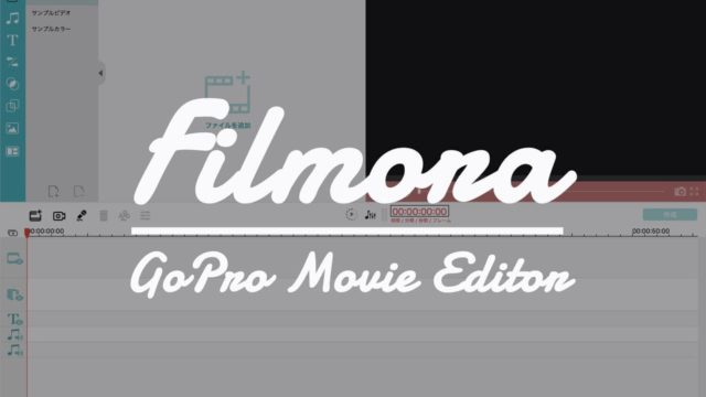 Filmora GoPro Movie Editor