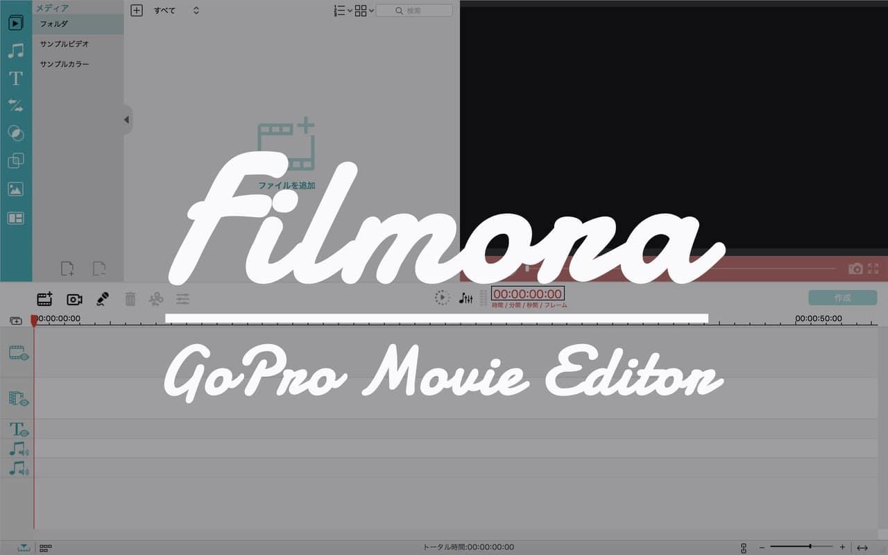【PR】Filmora(フィモーラ)はGoProの動画編集におすすめ!使いやすい楽しい編集ソフトです!|ナシタカムー...