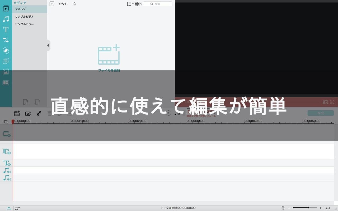 Filmoraは直感的に使えて編集が簡単