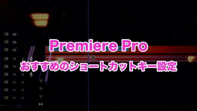 Premiere Proでおすすめのショートカットキー設定
