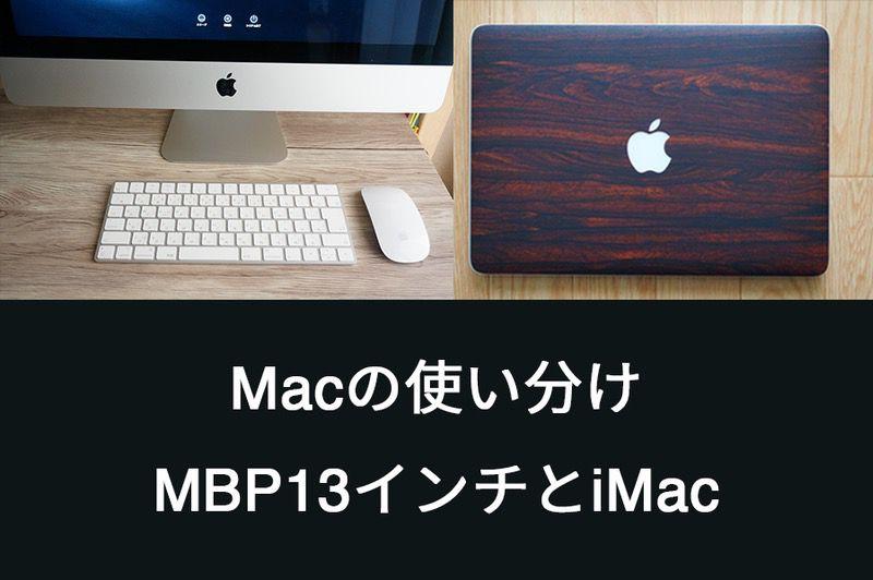 Macの使い分け