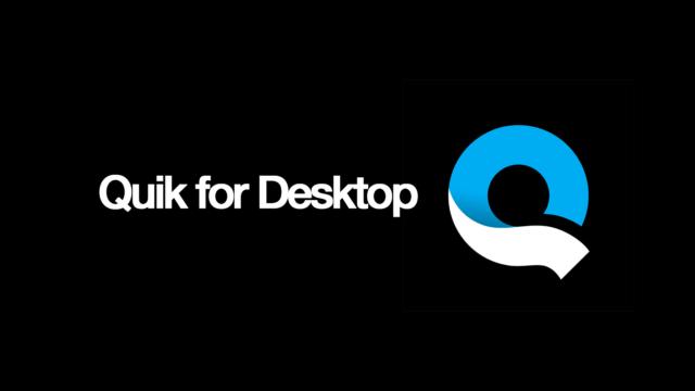 パソコン版Quikの使い方