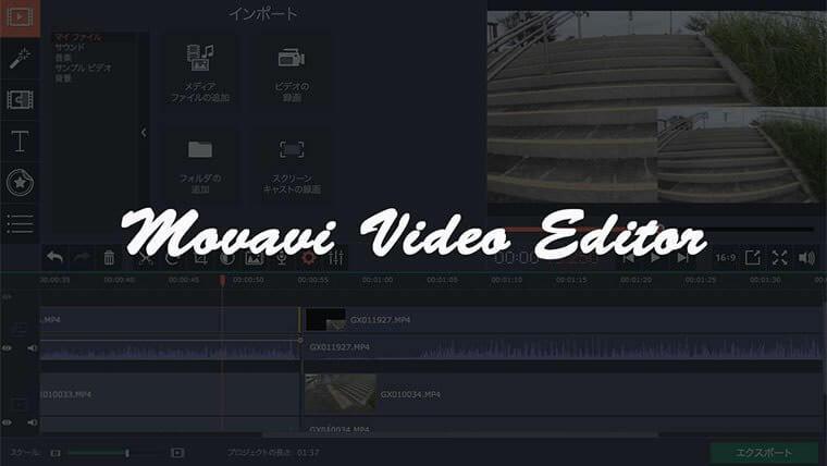【PR】Movavi Video EditorでGoPro動画を編集!とても使いやすい動画編集ソフトです!|ナシタカムービー