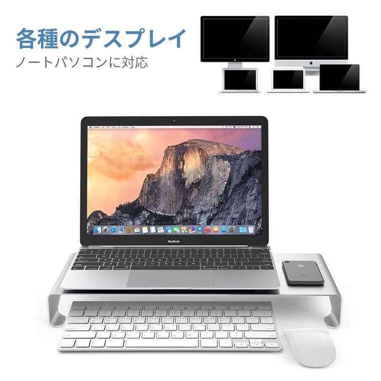 Mac用アルミスタンドのサイズ対応