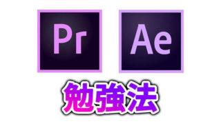 PremiereとAfter Effectsの勉強法