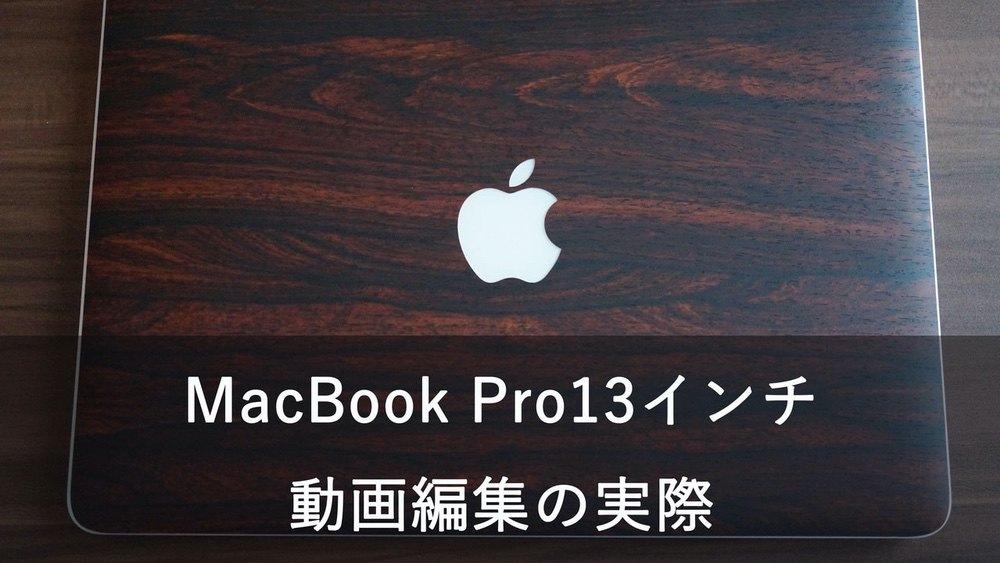 MacBook Pro13インチでの動画編集の実際