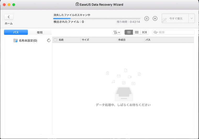 EaseUS Data Recovery Wizardでスキャン中の画面