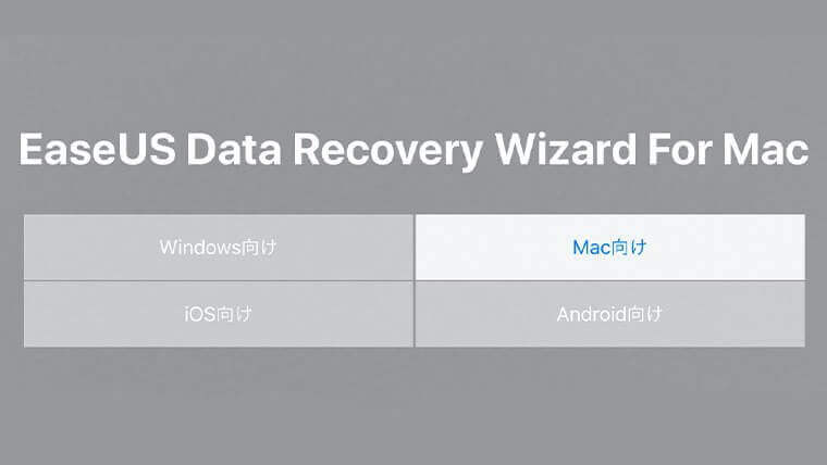 EaseUS Data Recovery Wizardのバージョン