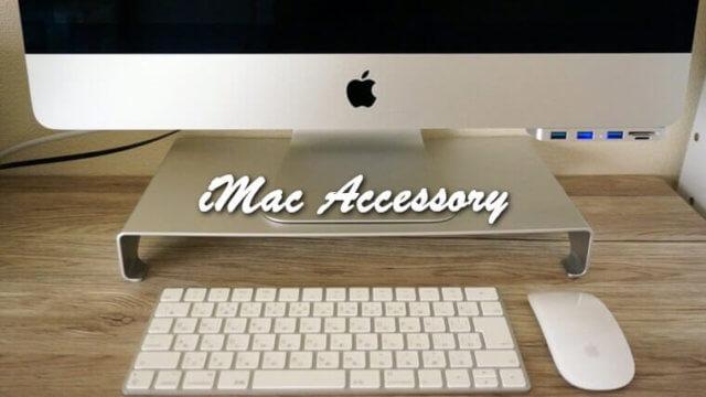 iMacのおすすめのアクセサリー
