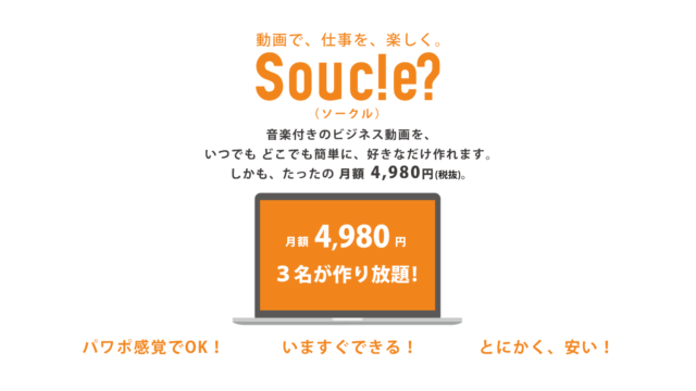 Souc!e?(ソークル)