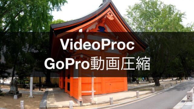 VideoProcでGoPro動画圧縮